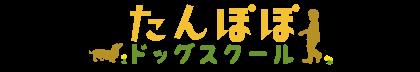 たんぽぽドッグスクール